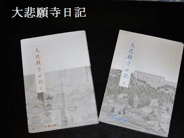 Daihigan01