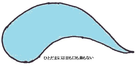 Hitodama023