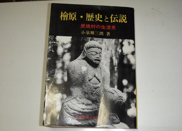 Hinohara013