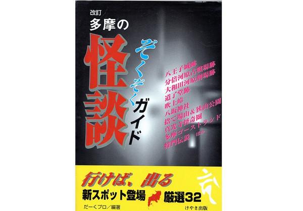 Tamakai011